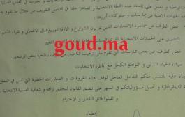 شعلات فطانطان : أحزاب تستنجد بوزيري الداخلية و العدل لوقف بلطجية مرشحين