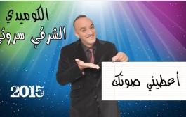 الفنان الساخر الشرقي السروتي يطلق أعنية ساخرة تتغنى بالانتخابات /فيديو