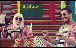 """دروس """"لمعلم"""" ديال سعد.. لدنيا بطمة وآخرون (فيديو)"""