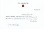 ولاية البيضاء تستعين بـ « النجارة » للدعوة لتنصيب الرئيس الجديد لجهة كازا سطات