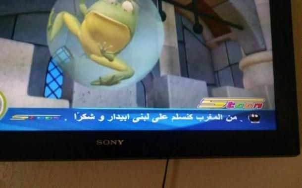 المغاربة خطار.اخترقوا شريط الاعلانات ديال قناة سبايستون ودوزو فيه غير الميساجات (+18) اللي بغاو