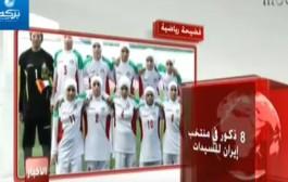 بالفيديو. نوبة ضحك لمذيعة mbc بعد قراءتها خبرا عن لاعبى منتخب إيران