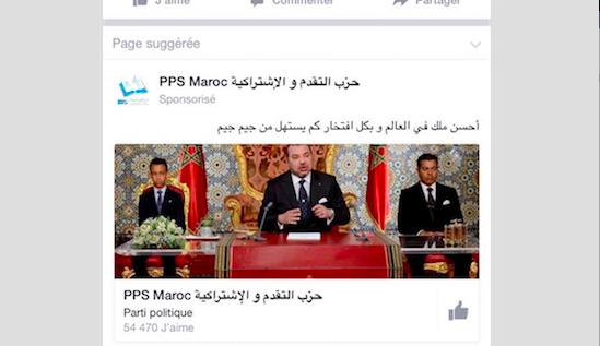 هل يسقط محمد السادس لائحة التقدم والاشتراكية؟ =الصورة/