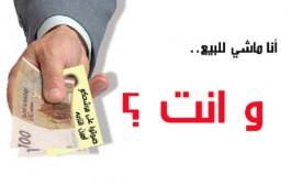 المحامي الطيب عمر: نشر أسماء المتابعين في قضايا الفساد الانتخابي خرق لقرينة البراءة