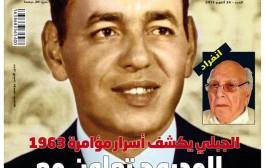 هل تعاون الجنرال المدبوح فعلا مع الاتحاديين للإطاحة بالحسن الثاني وماذا ربح المغرب من الاستعمار؟
