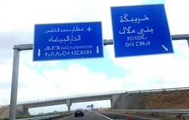 اللي كيستعمل لوطوروت وادي زم قصبة تادلة: غدا مسدودة ما منين حتى لاين وها علاش