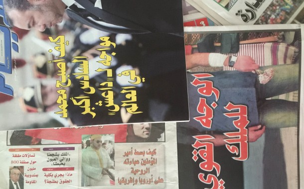 """محمد السادس محيح ف""""الاسبوعيات"""". """"الوجه القوي للملك"""" و""""كيف اصبح محمد السادس اكبر مواجه ل""""داعش"""" في العالم"""" و""""كيف بسط امير المؤمنين عباءته الروحية على اوربا وافريقيا"""""""