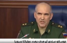 وزارة الدفاع الروسية : سندمر أي هدف يهدد عملياتنا في سوريا