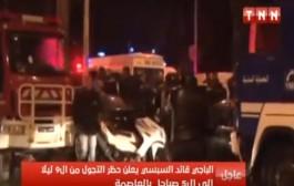 بالفيديو. حالة طوارئ وحظر للتجوال بتونس من التاسعة ليلا الى الخامسة صباحا