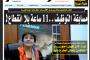 التصطية ديال الإعلام الجزائري ما لها حدود : المغرب تعاقد مع شركة إسرائيلية للتجسس على الجزائر