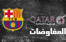 فلوس قطر مشات للبارصا