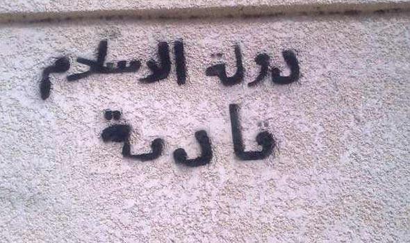 عبارات تحريضية تمجد داعش تثير استنفارا أمنيا بضواحي مراكش