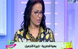 بالفيديو.. خبيرة تجميل مغربية تكشف أسرار وصفات تفتيح البشرة