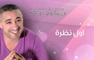 7 سنوات جنسا اللي صور الصنهاجي عريان وابتزو