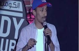 بالفيديو: الكوميدي السعودي يعتذر للمغاربة عبر كود: سمحو لي كنعتاذر ليكم كلكم