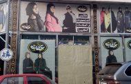 الداخلية تشن حملة على حجاب «العفة» التركي بعد إغلاق «مدارس الفاتح».