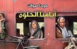 الرواية المغربية محيحا بزايد فبلاد الفراعنة