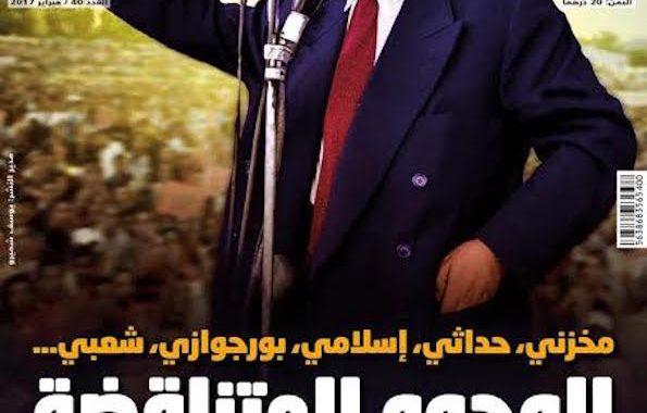 الوجوه المتناقضة لحزب الاستقلال وكيف تسرب تيار كولن التركي إلى المغرب وعبد الوهاب الدكالي يقول: السياسة توافقات وتوطؤات