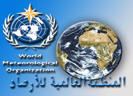 ها كيفاش غادي يحتفل المغرب باليوم العالمي للأرصاد الجوّية