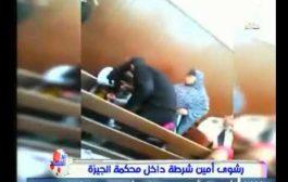 بالفيديو. بوليسي مصري كيشد الرشوة فوسط المحكمة بشكل عادي