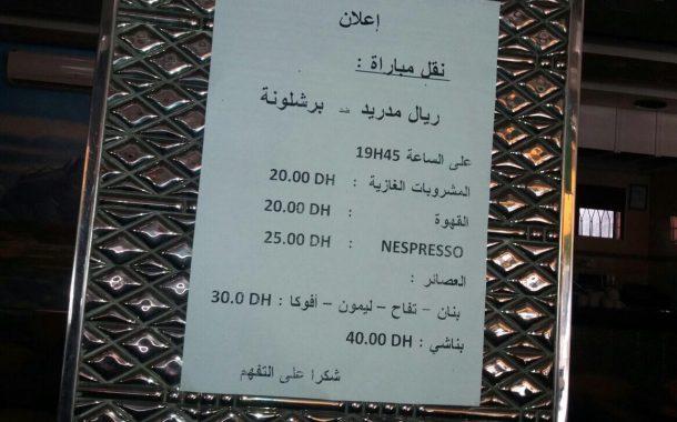 بالصورة: مالين لقهاوي فالعيون تصطاو. دارو ثمن خاص بالبارصا والريال