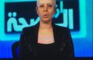 مذيعة ولات كي بوعو حقاش بغات تضامن مع مرضى السرطان ونشطاء قالوليها غاتخلعيهوم ماشي تضامن هذا