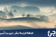 مذكرات لاجيء ف بلجيكا،الحلقة 14:  في اوروبا يعرفون فطريا ان المغربي يعود في جميع الاحوال الى بلده و لو على شكل تابوت.