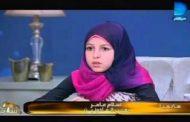 بالفيديو. انتقادات واسعة بسباب بنت عندها 11 عام مزوجة فمصر