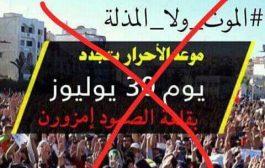 مسيرة 30 يوليوز المرفوضة من قبل الحراكيين. من أطلق الدعوة الاولى للخروج؟ صفحات فايسبوكية كانت سباقة