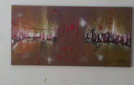 الفنان التشكيلي إدريس بايز…  سعادة الألوان