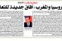 """الرجل القوي الثاني في روسيا يكتب مقالا لجريدة الأخبار  تحدث على علاقتو بالليمون المغربي: اختار """"الأخبار"""" حقاش هي الاولى فالمبيعات وعندها مصداقية"""
