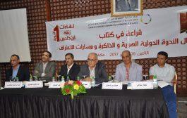 مركز الذاكرة يناقش في ندوة فكرية الذاكرة المغربية خلال لقاءات ابن خلدون