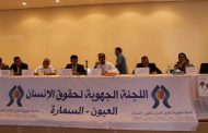 يوم دراسي للجنة الجهوية لحقوق الإنسان العيون السمارة لمناهضة العنف ضد النساء