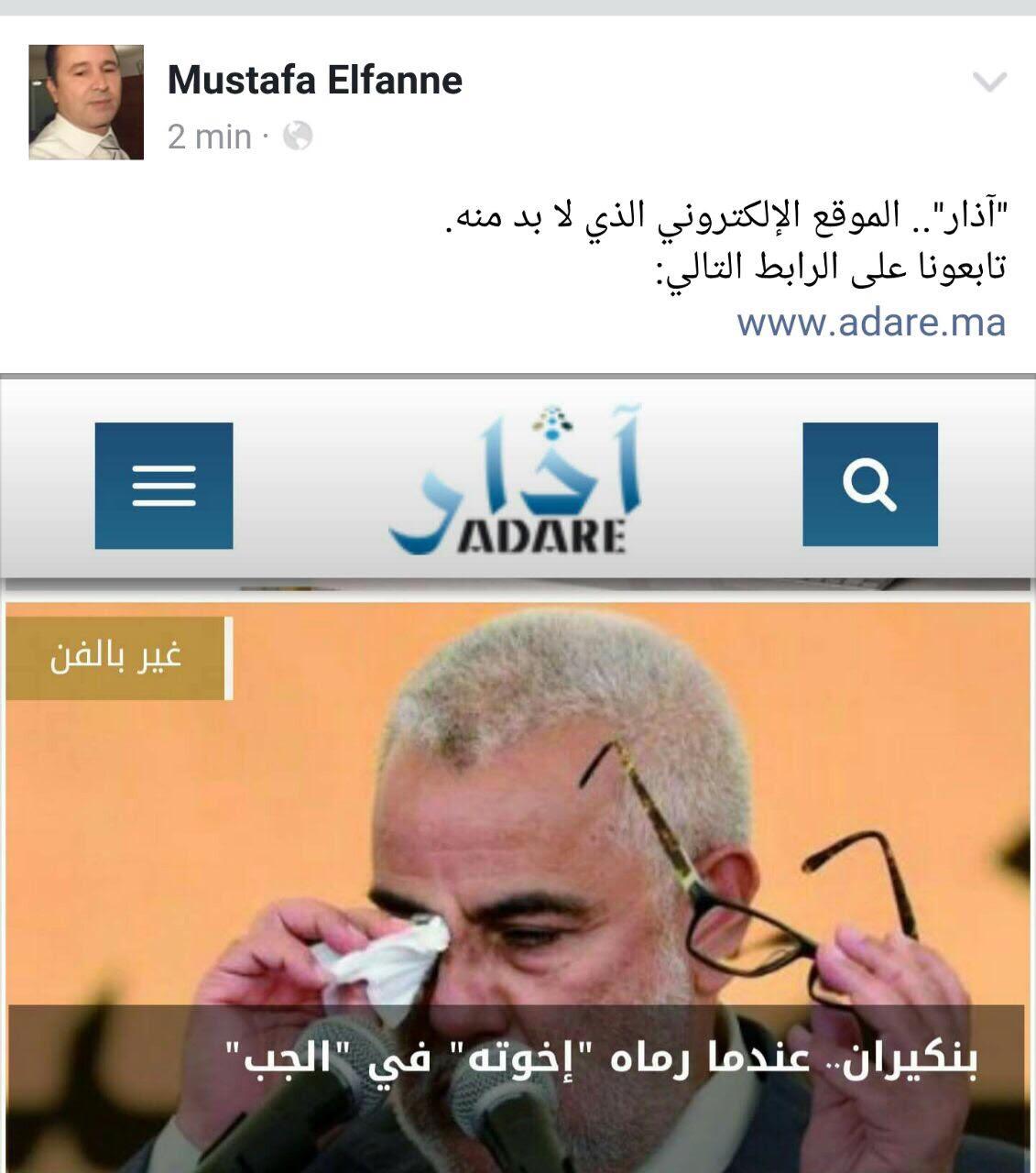 """""""آذار"""".. الصحافي مصطفى الفن يطلق تجربة إعلامية جديدة"""