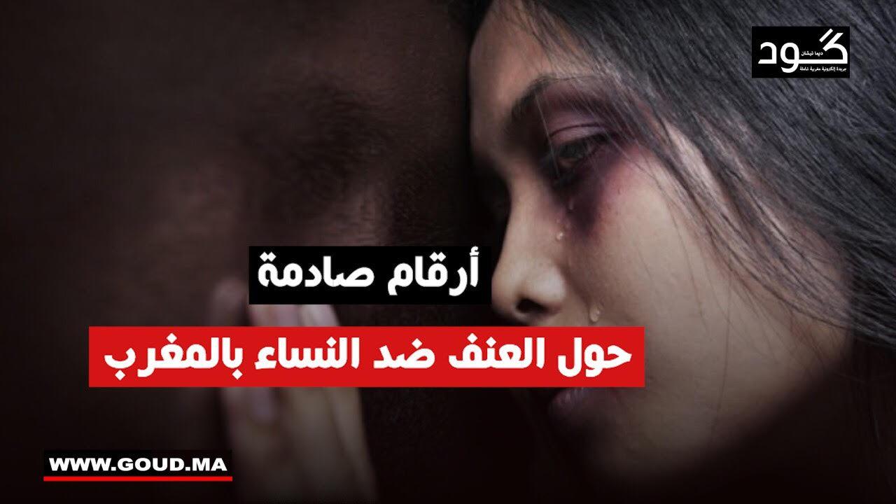 خارطة العنف ضد لعيالات فالمغرب =فيديو