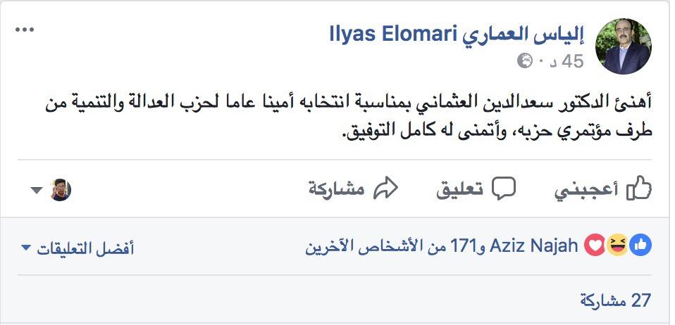 مرحبا بيكم البيجيدي ابن عرفة: البام أول من يهنئه بالفوز