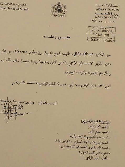 من بعد الإحتجاجات. إقالة مدير مستشفى طانطان