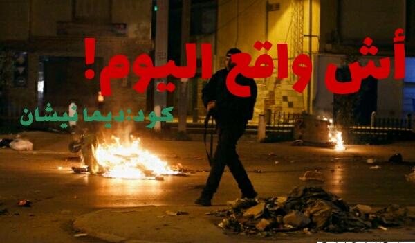 """أش واقع اليوم : حصيلة هاد النهار من الجرائم و الحوادث"""" مغربي قتل مرتو بالقرطاس وأصاب خمسة اشخاص آخرين"""
